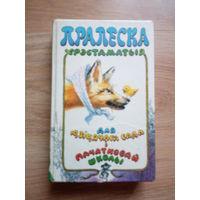 """Книга """"Пралеска. Хрэстаматыя для дзицячага сада и пачатковай школы"""""""