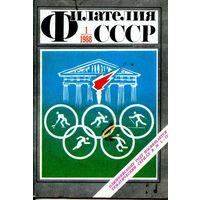 Журнал Филателия СССР 1988-12 номеров