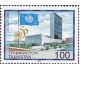 1996 Таджикистан 50 лет ООН **