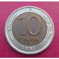 10 рублей 1991 ЛМД СССР ГКЧП #10
