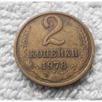 2 копейки 1978 СССР #12