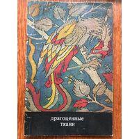 Драгоценные ткани (из коллекций Оружейной палаты). М., 1971