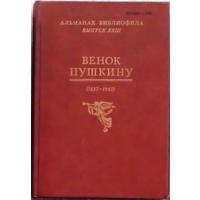 1987. ВЕНОК ПУШКИНУ Альманах библиофила. Выпуск 23