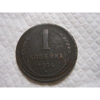 1 копейка 1924 г. (рубч. гурт)