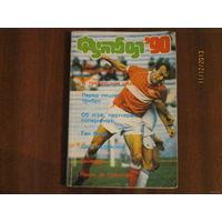Футбол-90