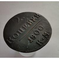2 копейки 1800 г. Редкая. КМ