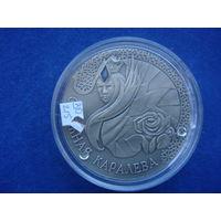 20  рублей 2005  Снежная королева