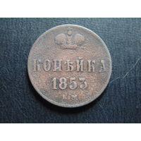 Россия 1 копейка, 1853 г. Е.М.