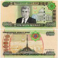 Туркменистан. 10 000 манат (образца 2005 года, P16, UNC) [серия AP]