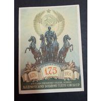 Открытка 175 лет большому театру 1951 распродажа коллекции