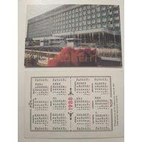 Карманный календарик . Ташкент.1988 год