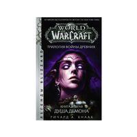 World of Warcraft Душа демона