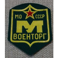Шеврон ВОЕНТОРГ СССР штамп 1