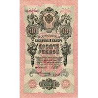 Россия, 10 рублей образца 1909 г. Шипов - Овчинников