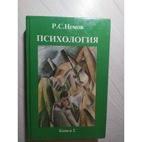 Психология. Р.С. Немов.\3