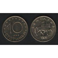 Болгария km240 10 стотинки 1999 год (g10)