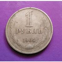 1 рубль 1964 СССР #09