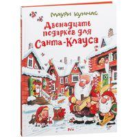 Двенадцать подарков для Санта-Клауса. Маури Куннас