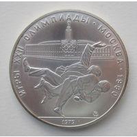 СССР 10 рублей 1979 XXII летние Олимпийские Игры Москва 1980 - Дзюдо