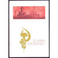 СССР ДМПК 1964 Слава Октябрю красногвардейцы /подписана/