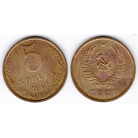 СССР 5 копеек 1961