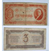3 червонца 1937-11