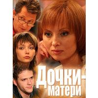 Дочки-матери (2007) Все 75 серий. Скриншоты внутри
