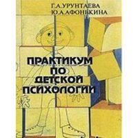 Книги, пособия по детской психологии для психологов и родителей
