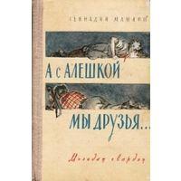 """Куплю книгу """"А с Алешкой мы друзья"""", Г. Мамлин"""