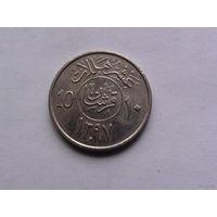 Саудовская Аравия 10 халал    распродажа