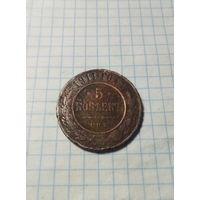 5 копеек 1911 г.