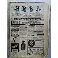 НИВА . Иллюстрированный журнал литературы.  .1895 г.
