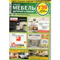 """Журнал """"Наша мебель"""" (ноябрь, 2012)"""