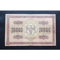 Редкость 10 000 рублей 1918 год с рубля из коллекции