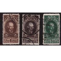 СССР-1926 (Заг.128-130)  гаш., Стандарт, Ленин
