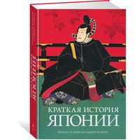 Ричард Мейсон. Краткая история Японии