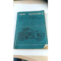 Инструкция на мотоцикл ИЖ- ЮПИТЕР-3