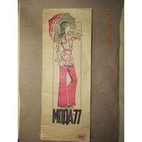 Мода- 77(без выкройки-вкладыша)