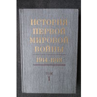 История первой мировой войны, том 1