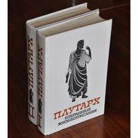 Плутарх. Избранные жизнеописания. В 2-х томах.  / Пер. с древнегр.