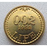 Распродажа! Словения 0,02 липе 1992 ОЧЕНЬ РЕДКАЯ Все монеты с 1 рубля!!!