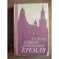 Записки коменданта Кремля. П.Д.Мальков. С 29 октября 1917 года первый комендант Смольного, с марта 1918 и по апрель 1920 года комендант Московского Кремля