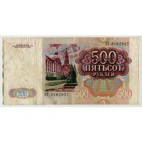 500 рублей 1991 года, серия АН 8162937, СССР