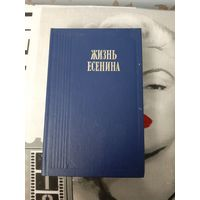 Жизнь Сергея Есенина