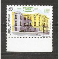 Уругвай 2008 Здание