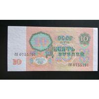 СССР 10 рублей 1991 серия ГО 0755191 - aUNC