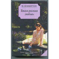 Такая разная любовь: роман, пер с англ.