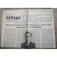 """Газета """"Звязда"""" 9 жнiуня 1953 г. Прамова Малянкова Г.М."""