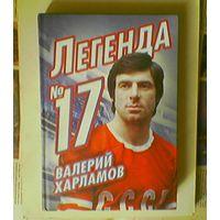 "Фёдор Раззаков ""Легенда No17. Валерий Харламов"". 2013г. Тираж 3 000."