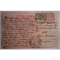 "Почтовая карточка г.Суражъ - г.Одесса 1912 "" Баловница"" Мунеръ."